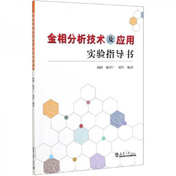 金相分析技术及应用实验指导书