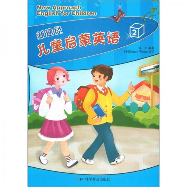 新途径儿童启蒙英语(2)