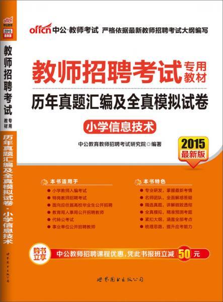 中公版·2015教师招聘考试专用教材:历年真题汇编及全真模拟试卷小学信息技术(新版)