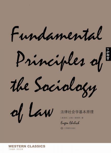 法律社会学基本原理