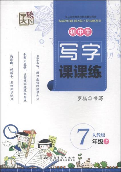 初中生写字课课练:七年级上(人教版)