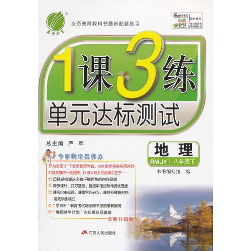 (2017春)1课3练 八年级 地理 (下) 人教版 RMJY