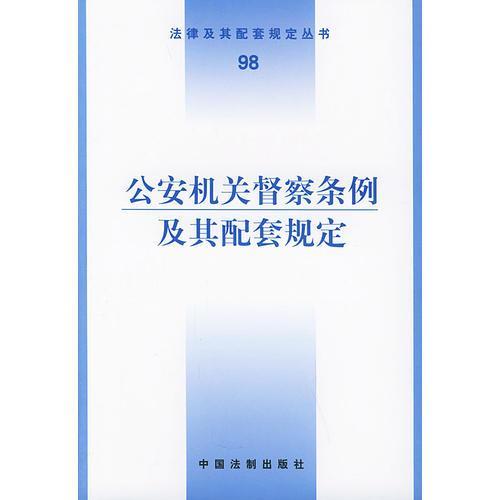 公安机关督察条例及其配套规定——法律及其配套规定丛书(98)