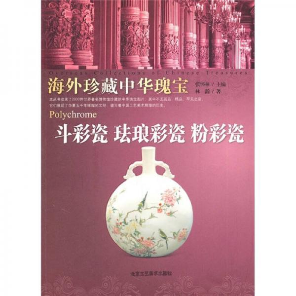 斗彩瓷 珐琅彩瓷 粉彩瓷-海外珍藏中华瑰宝