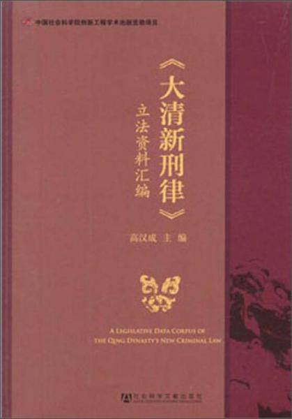《大清新刑律》立法资料汇编