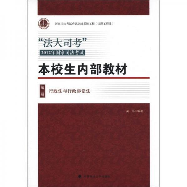 """""""法大司考""""2012年国家司法考试·本校生内部教材(第3册):行政法与行政诉讼法"""