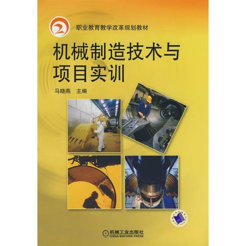 机械制造技术与项目实训