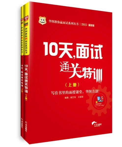 2015华图·华图教你赢面试系列丛书:10天,面试通关特训(最新版)
