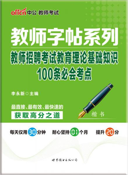 中公版·教师字帖系列:教师招聘考试教育理论基础知识100条必会考点(楷书)