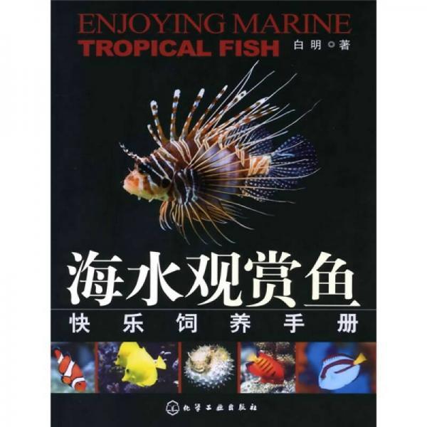 海水观赏鱼快乐饲养手册