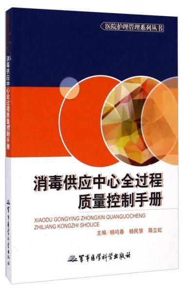 医院护理管理系列丛书:消毒供应中心全过程质量控制手册