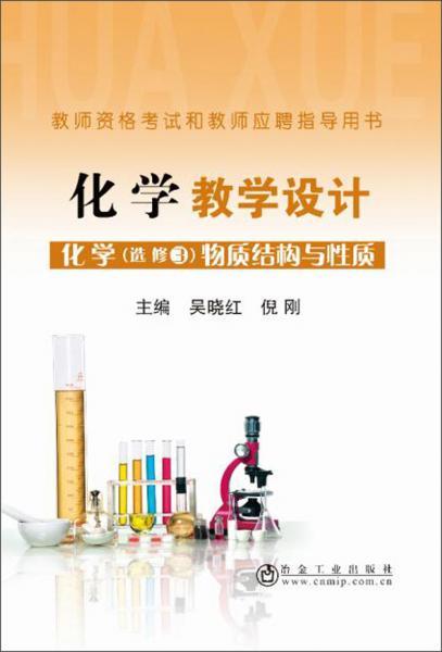 化学教学设计:化学(选修3物质结构与性质)