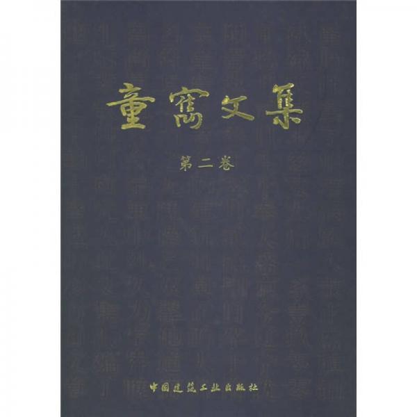 童寯文集(第2卷)