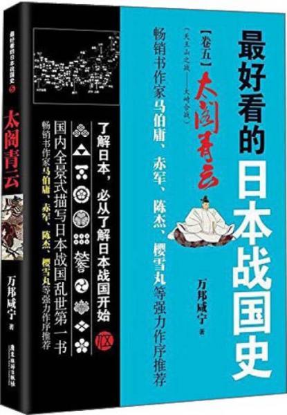 最好看的日本战国史:太阁青云