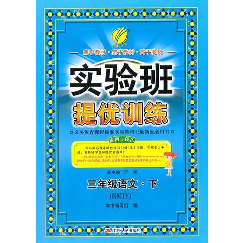 (2017春)实验班提优训练 小学 语文 三年级 (下) 人教版 RMJY
