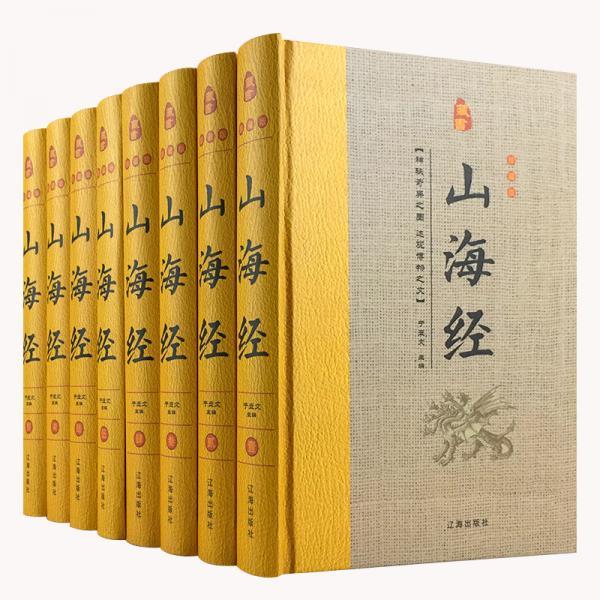 经典国学古籍全套图书:山海经(精装套装8册)珍藏版中国奇幻故事代表作