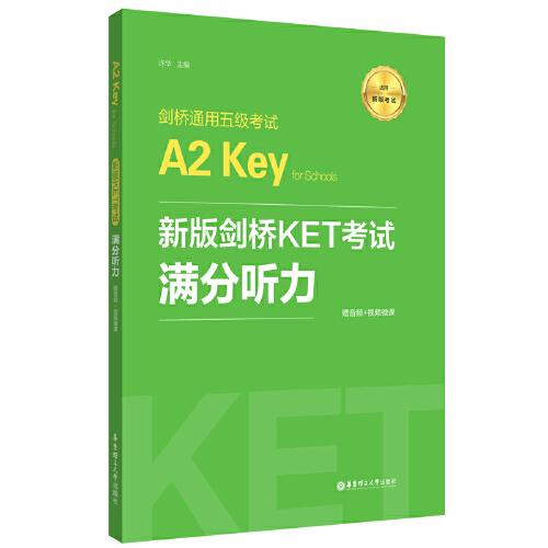 新版剑桥KET考试.满分听力.剑桥通用五级考试A2 Key for Schools(赠音频+视频微课)