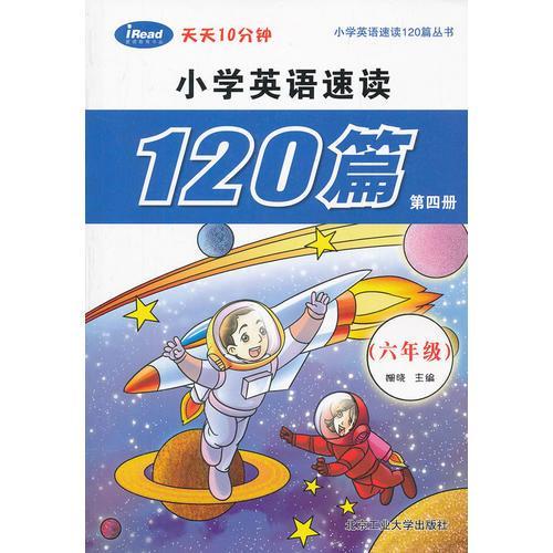 小学英语速读120篇第四册(六年级)