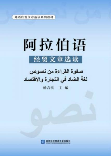 阿拉伯语经贸文章选读