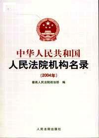 中华人民共和国人民法院机构名录 : 2003年