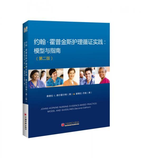 约翰 霍普金斯护理循证实践 模型与指南 第二版