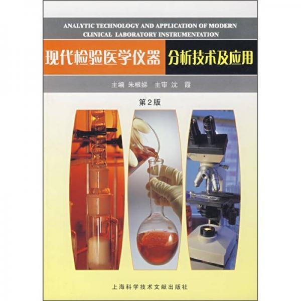 现代检验医学仪器分析技术及应用(第2版)