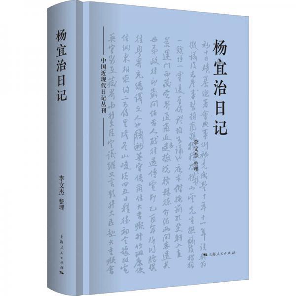 杨宜治日记