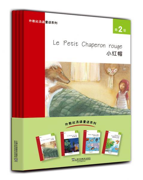 外教社法语童话系列第2级
