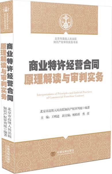 商业特许经营合同原理解读与审判实务
