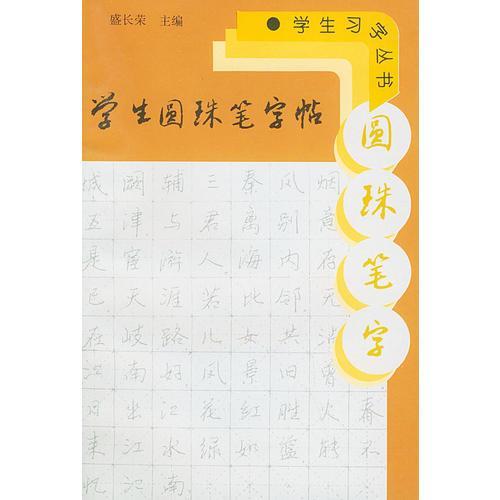 学生圆珠笔字帖——学生字丛书