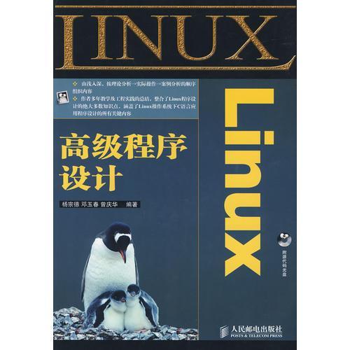 Linux高级程序设计
