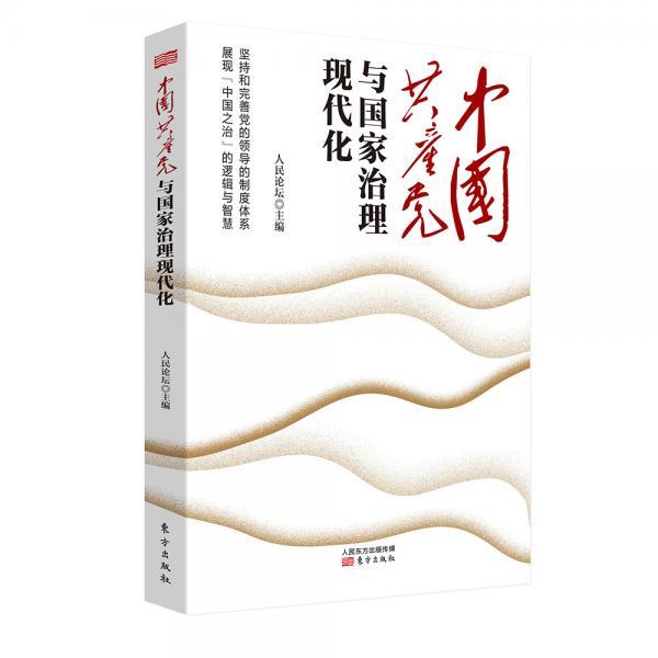 中国共产党与国家治理现代化