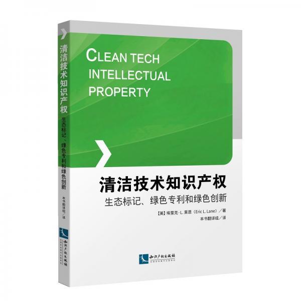 清洁技术知识产权:生态标记、绿色专利和绿色创新