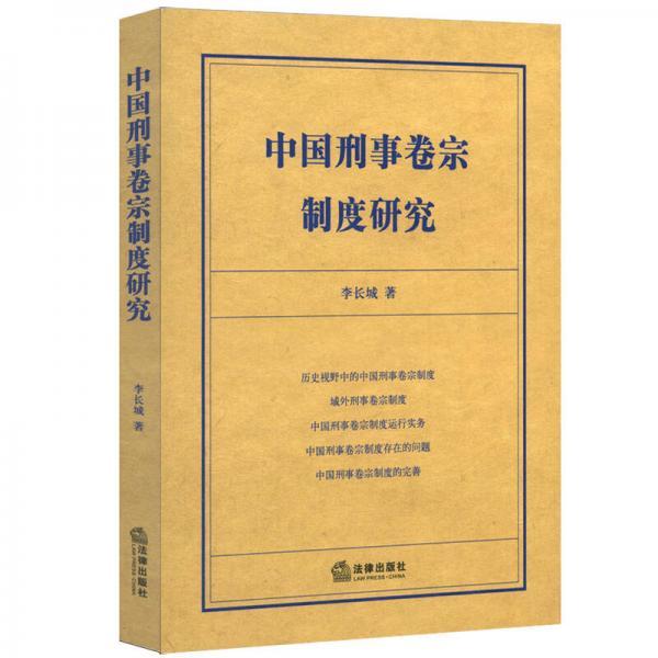 中国刑事卷宗制度研究