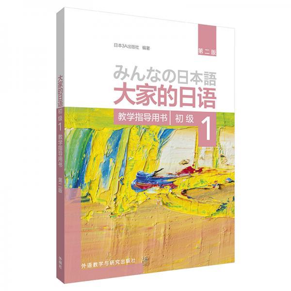 大家的日语(第二版)(初级)(1)(教学指导用书)
