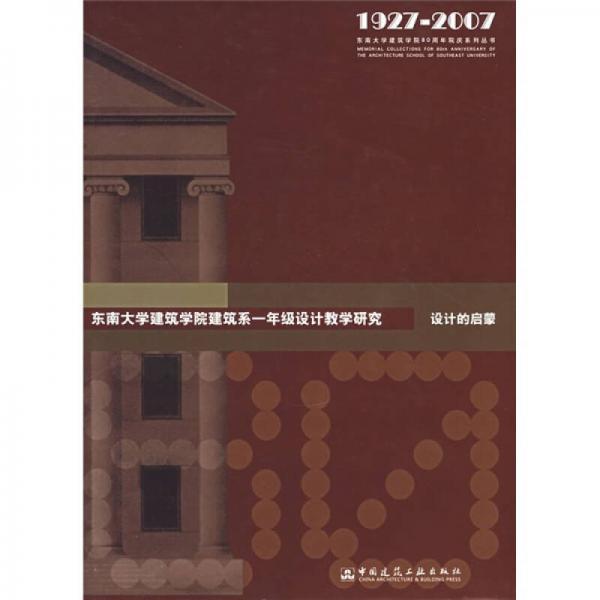 东南大学建筑学院建筑系一年级设计教学研究