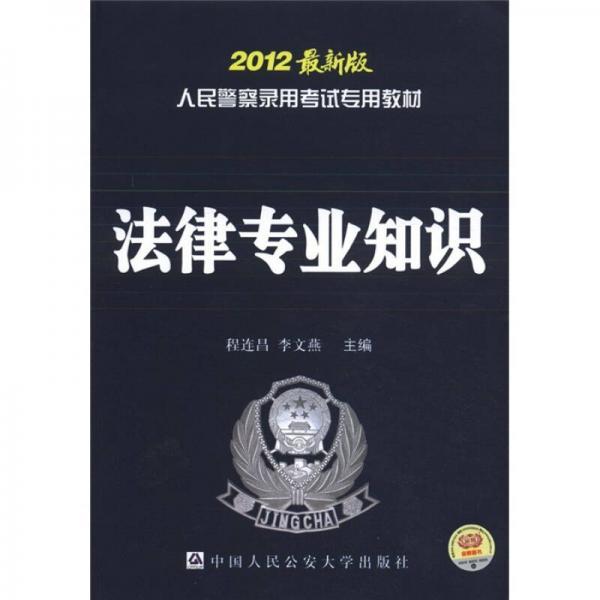 人民警察录用考试专用教材:法律专业知识(2012最新版)
