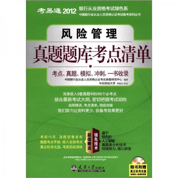 考易通·2012中国银行业从业人员资格认证考试备考系列丛书:风险管理真题题库考点清单