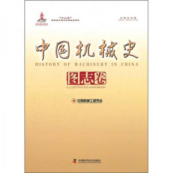 中国机械史(图志卷)(中英文对照)