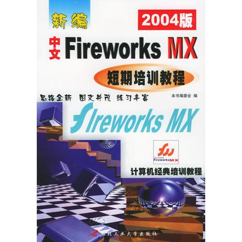 新编中文Fireworks MX短期培训教程(2004版)——计算机经典培训教程