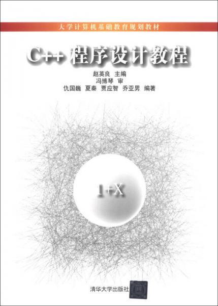 C++程序设计教程/大学计算机基础教育规划教材