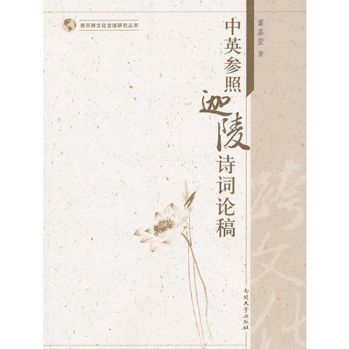 中英参照迦陵诗词论稿