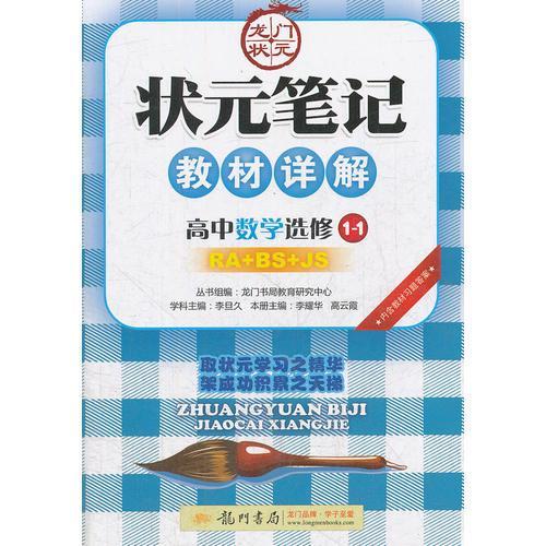状元笔记 教材详解 高中数学选修1-1 RA+BS+JS(人教+北师+江苏)(2012年7月印刷)