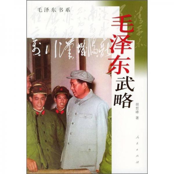 毛泽东武略