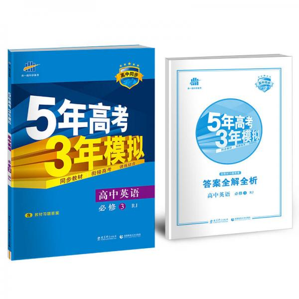 高中英语 必修3 RJ(人教版)高中同步新课标 5年高考3年模拟(2017)