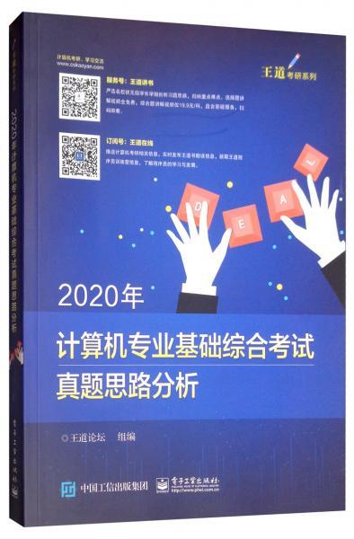 2020年计算机专业基础综合考试真题思路分析