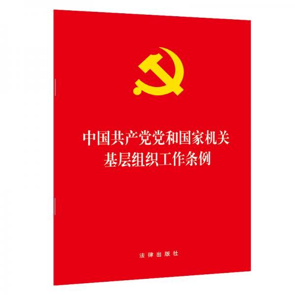 中国共产党党和国家机关基层组织工作条例2020年1月