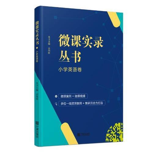 微课实录丛书 小学英语卷