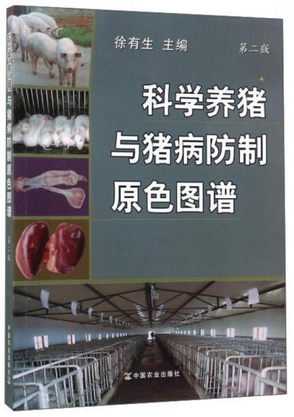 科学养猪与猪病防制原色图谱(第2版)