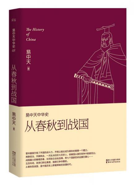 易中天中华史 第五卷:从春秋到战国(插图升级版)